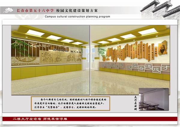 长春56中学校园文化建设效果图